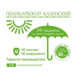Поликарбонат Завода САФ ПЛАСТг. Казань (Рациональ Актуаль Новаттро)